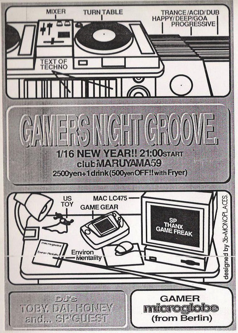 1995_gamers-night-flyer